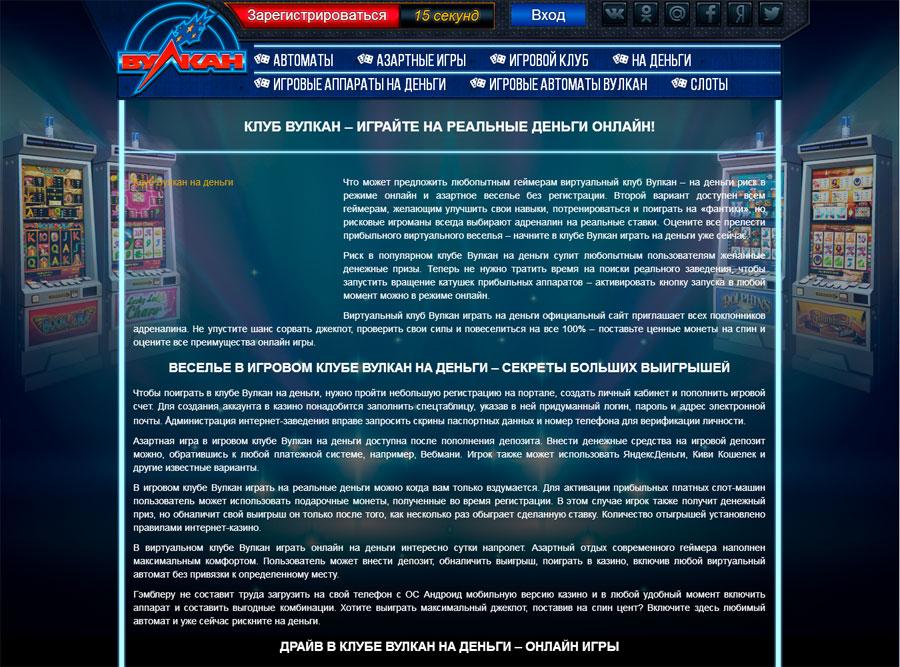 Казино вулкан открыть свое what is a online casino dealer