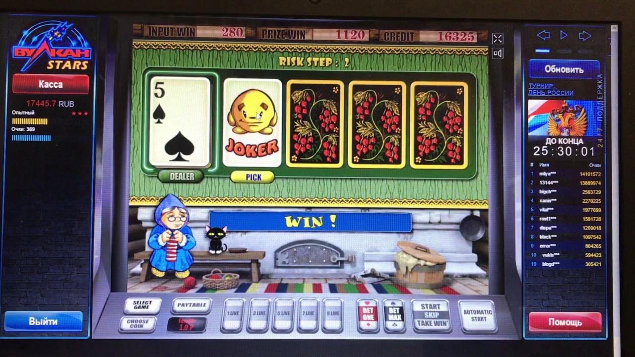Игровые автоматы по 10 копеек вулкан игры карты паук играть онлайн