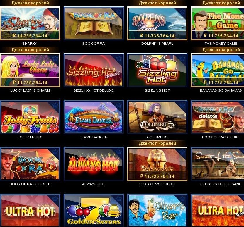 емуляторы игровые автоматы скачать бесплатно