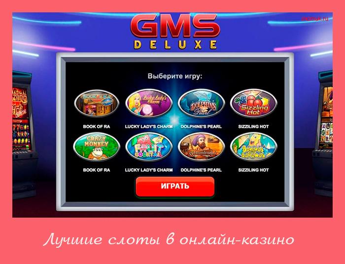 Игровые автоматы без регистрациипоиграть онлайн